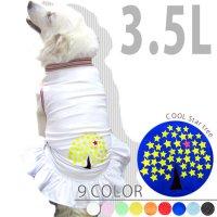 犬服 いぬ服 ドッグタンクトップ COOL de 星の樹(フリル付き) 【3.5Lサイズ(超大型犬)】日本製 メール便送料無料