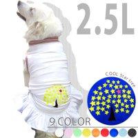 犬服 いぬ服 ドッグタンクトップ COOL de 星の樹(フリル付き) 【2.5Lサイズ(大型犬)】日本製 メール便送料無料