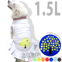 犬用エプロン いぬ服 ドッグタンクトップ COOL de 星の樹(フリル付き) 【1.5Lサイズ(大型犬)】日本製 メール便送料無料