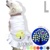 犬服 いぬ服 ドッグタンクトップ COOL de 星の樹(フリル付き) 【Lサイズ(中型犬)】日本製 メール便送料無料