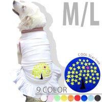 犬服 いぬ服 ドッグタンクトップ COOL de 星の樹(フリル付き) 【M/Lサイズ(中型犬)】日本製 メール便送料無料