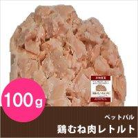 ドッグフード ペットパル 鶏むね肉レトルト 100g×1袋 メール便送料無料(代金引換の場合別途送料)
