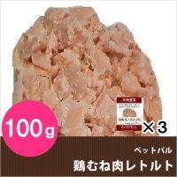 ドッグフード ペットパル 鶏むね肉レトルト 100g×3袋 メール便送料無料(代金引換の場合別途送料)