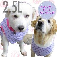 犬服 いぬ服 ドッグタンクトップ ラベンダードット【2.5Lサイズ(大型犬)】日本製 メール便送料無料(代金引換の場合別途送料)