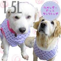 犬服 いぬ服 ドッグタンクトップ ラベンダードット【1.5Lサイズ(大型犬)】日本製 メール便送料無料