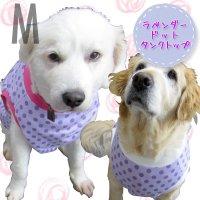 犬服 いぬ服 ドッグタンクトップ ラベンダードット【Mサイズ(小型犬)】日本製 メール便送料無料