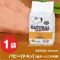 ドッグフード ナチュラルハーベスト パピー[チキン](幼犬〜成犬用) 1.59�×1袋 送料別