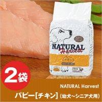ドッグフード ナチュラルハーベスト パピー[チキン](幼犬〜成犬用) 1.59�×2袋 送料別