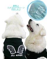 犬服 いぬ服 ドッグタンクトップ My angel 【3.5Lサイズ(超大型犬)】天使の羽 メール便送料無料(代金引換の場合別途送料)