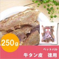 犬用おやつ ペットパル 牛タン皮 徳用 250g (ジャーキー)送料別