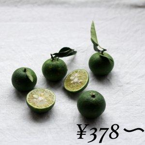 【農薬不使用】 すだち 200g/500g