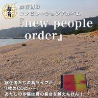 コンピレーションアルバム<br>『new people order』