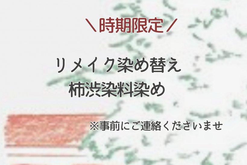 佐賀県-m様  生地 柿渋染め「専用」