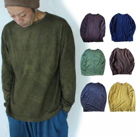 草木を纏う完熟Tシャツ《メンズ長袖》/23カラー