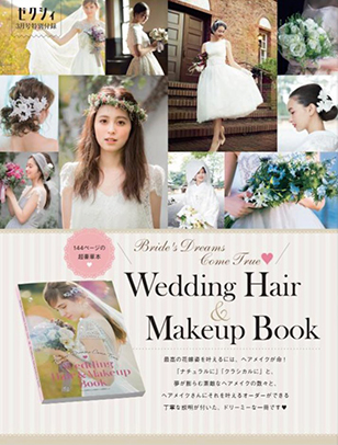 Wedding Hair & Makeup Book