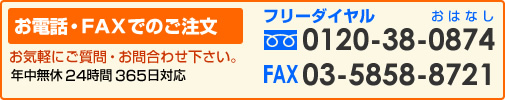 お電話・FAXでのご注文