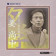 應MCC夕学セレクション 姜 尚中 「日本とアジアの共生」