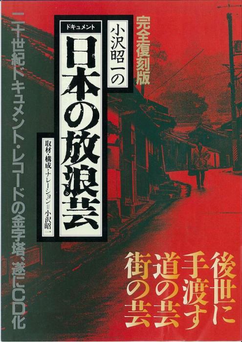 小沢昭一の日本の放浪芸 全セット・小沢 昭一 「唐来参和」 2タイトルセット