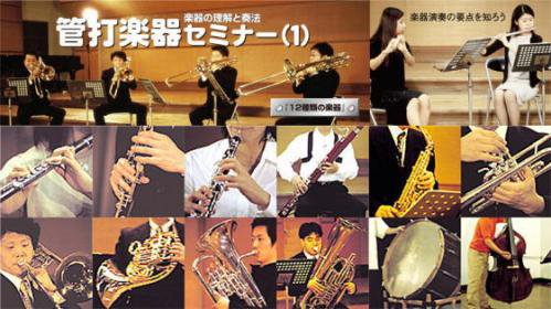 管打楽器セミナー 3巻 オーボエ指導 成田恵子