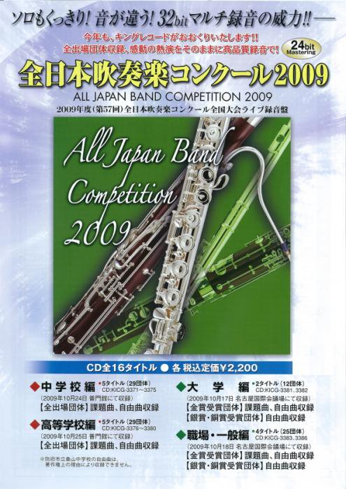 全日本吹奏楽コンクール2009 CD...