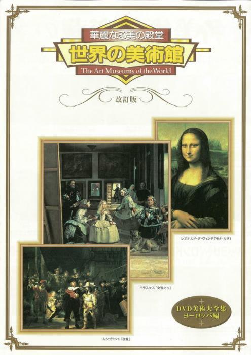 DVD 世界の美術館