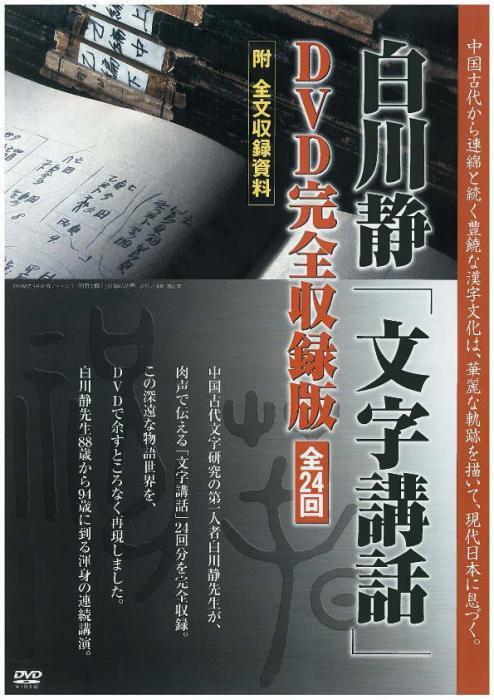 DVD 白川静 文字講話 DVD完全収録版