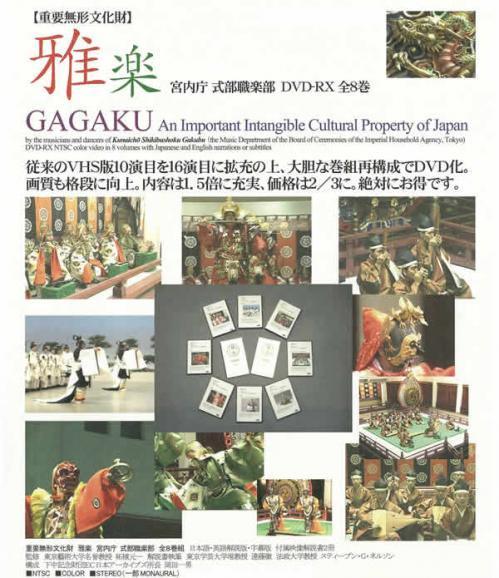 雅楽 宮内庁 式部職楽部 DVD
