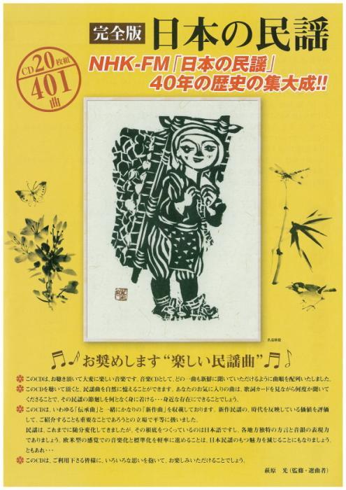 完全版「日本の民謡」