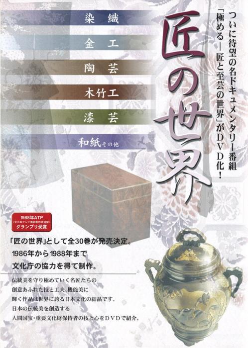 「 匠の世界 」 木竹工 二