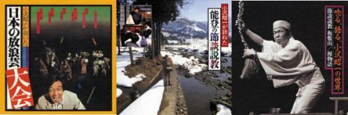 小沢昭一・シリーズ秘蔵の3作品  CD小沢昭一が招いた「日本の放浪芸大会」