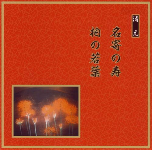 邦楽舞踊シリーズ[清元]名寄の寿/柏の若葉