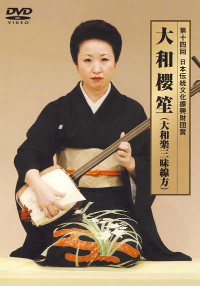 第十四回日本伝統文化振興財団賞 大和櫻笙(大和楽三味線方)日本伝統文化振興財団賞受賞制作