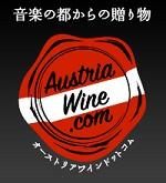 オーストリア ワイン・ドットコム_{直輸入ワイン専門Webショップ}