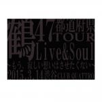 47都道府県TOUR「Live&Soul」〜もう、寂しい想いはさせたくない〜2015.3.14 shibuya CLUB QUATTRO