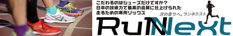 RunNext -ランネクスト-