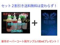<img class='new_mark_img1' src='https://img.shop-pro.jp/img/new/icons16.gif' style='border:none;display:inline;margin:0px;padding:0px;width:auto;' />【お正月キャンペーン】セット割引&送料無料【HAZE】+【BLUE DRAGON】セットバージョン
