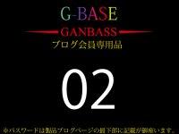 G-base(素材オーバーコーティング剤)2000ml