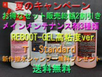 <img class='new_mark_img1' src='https://img.shop-pro.jp/img/new/icons5.gif' style='border:none;display:inline;margin:0px;padding:0px;width:auto;' />【夏のキャンペーン2021後半】【セット割引&送料無料】メインメンテナンス剤3種類+T・Standard+新作撥水シャンプー無料プレゼント!