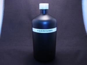【お徳用】レベル3水溶性研磨剤1000ml(主に外車塗装専用研磨剤)