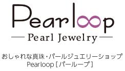 おしゃれな真珠・パールジュエリー Pearloop[パーループ]