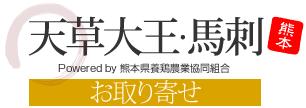 天草大王・馬刺 熊本県養鶏農業協同組合ショッピングサイト