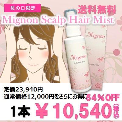 Mignon 期間限定 【母の日キャンペーン】 3本