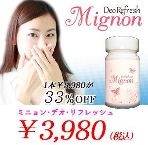 【お手頃その都度購入プラン】Mignon Deo Refesh~ミニョン・デオ・リフレッシュ~