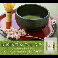 京都抹茶 グラマラテ