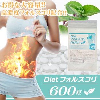ダイエットフォルスコリ600
