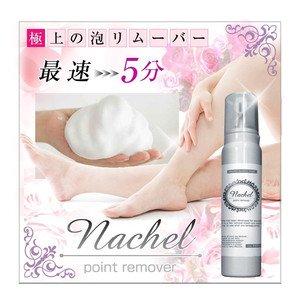 Nachel-Point remover (ナシェル ポイントリムーバー)2本
