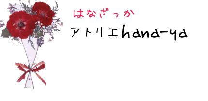 花雑貨*アトリエhana-ya