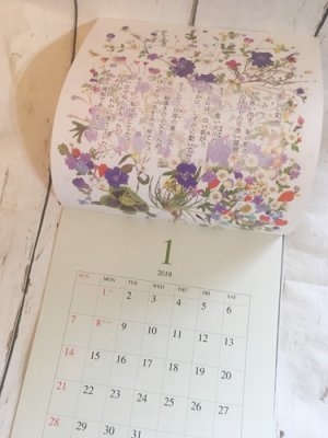 2018年版「金子みすゞ押し花カレンダー」