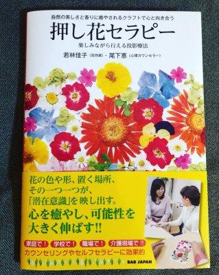 ■ 押し花セラピー