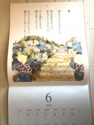 2020年版「金子みすゞ押し花カレンダー」